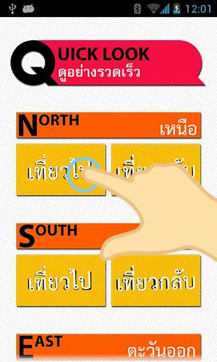 【免費旅遊App】Thai Train Time-APP點子