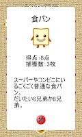 Screenshot of 食パンコレクション