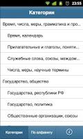 Screenshot of Мобильный Сурдосервер
