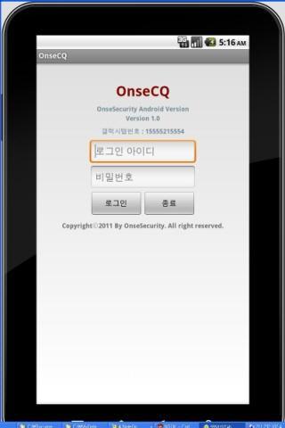 온세시큐 OnseCQ