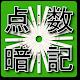 Mahjong Hand Score Memorizer