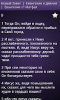 Screenshot of Библия на Русском