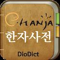 디오딕 3 한자 사전