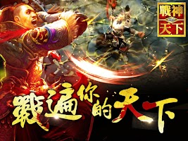 Screenshot of 戰神天下