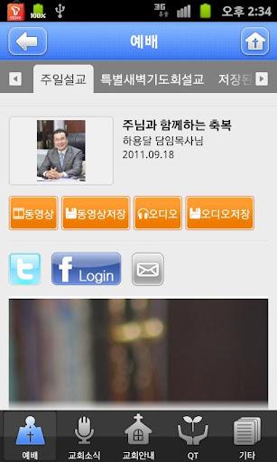 【免費生活App】광명순복음교회-APP點子