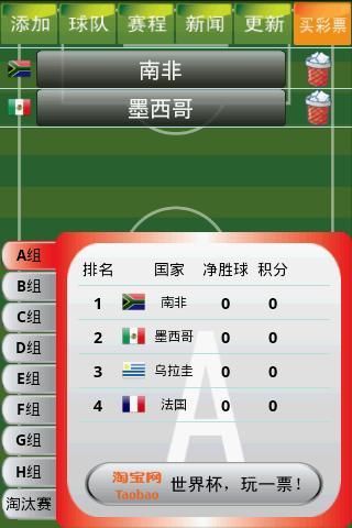 【免費運動App】我们的世界杯-APP點子