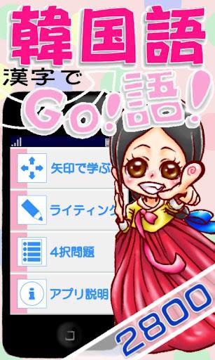 韓国語 漢字でGo!語!2800