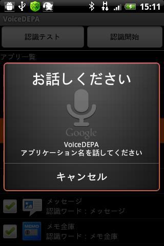 音声認識アプリ起動ツール VoiceDEPA