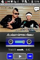 Screenshot of 井手コウジとクールKのゲルゲットショッキングセンター第3回