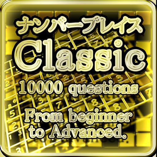 ナンバープレイス Classic 解謎 LOGO-玩APPs