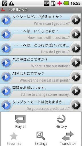 iSayHello 日本語 - 英語