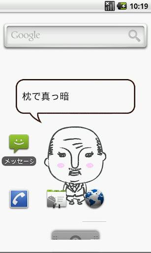 Live Wallpaper 壁紙おやじ
