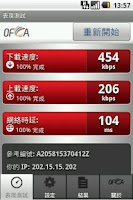 Screenshot of OFCA Broadband Performance Tst