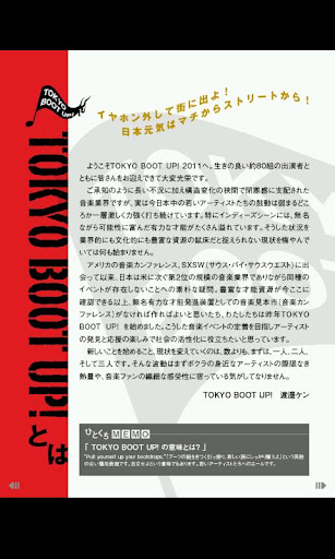 TOKYO BOOT UP 2011 CATALOG 3