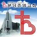 분당중앙교회 icon