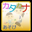 Katakana spielen icon