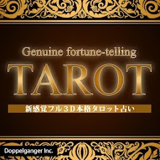 Genuine fortune-telling TAROT