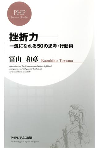 冨山和彦 挫折力―一流になれる50の思考・行動術