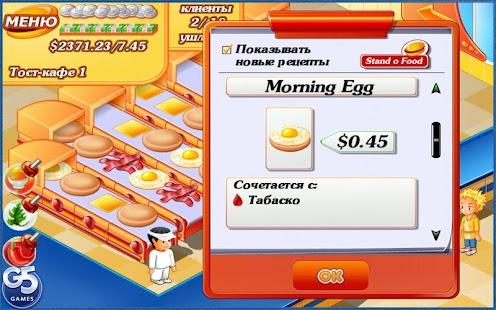 Мастер Бургер - это игровая стратегия ресторанного бизнеса, которая объедин