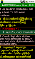 Screenshot of 西班牙語聖經 Spanish Audio Bible