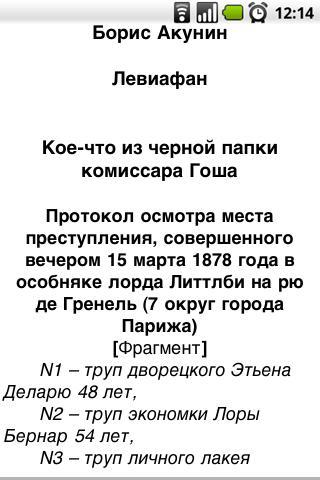 Б. Акунин. Левиафан