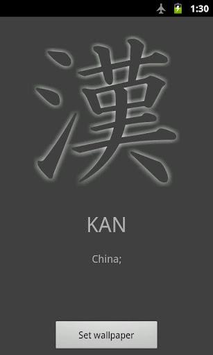 酷漢字精簡版LiveWallPaper