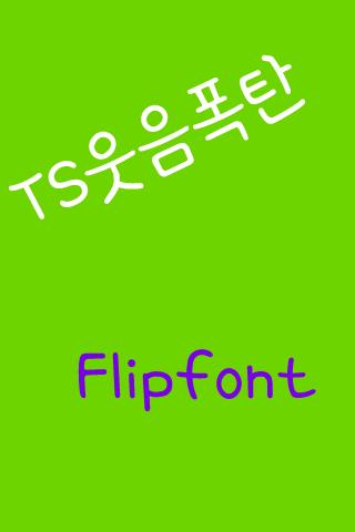 TS웃음폭탄 한국어 Flipfont