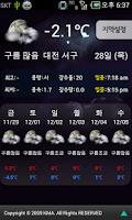 Screenshot of 낚시사랑 - 무료 실시간 낚시 정보 제공