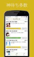 Screenshot of 神待ちカカオ つながる掲示板
