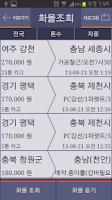 Screenshot of 화물맨(차주용)