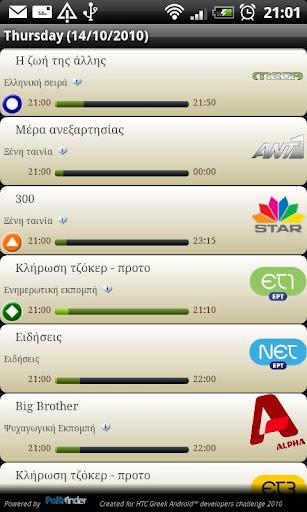 Greek Tv Listings