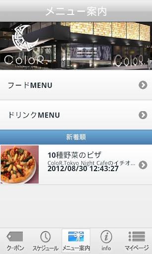 玩免費生活APP 下載ColoR.Tokyo Night Cafe app不用錢 硬是要APP