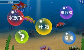 Screenshot of 饥饿的海洋体验版(Hungry Sea Lite)