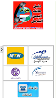 Screenshot of دليل هاتف اليمنYemenTel يمن تل
