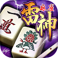 Game 麻雀 雷神 -Rising-|初心者から楽しめる本格3D麻雀 apk for kindle fire