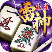Game 麻雀 雷神 -Rising-|無料で楽しめる本格3D麻雀 version 2015 APK