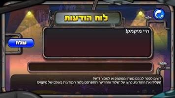 Screenshot of מונדו