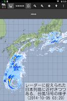 Screenshot of 高解像度降水ナウキャスト