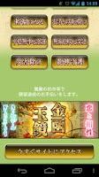 Screenshot of 開運★護符 運気を好転させるお守りウィジェット