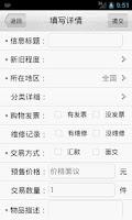Screenshot of 中关村二手