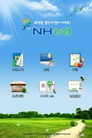 Screenshot of NH농협