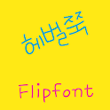 RixBigSmile Korean FlipFont icon
