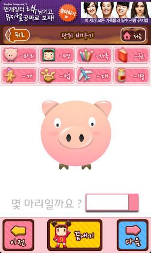 【免費教育App】너도나도 숫자놀이 (최고의 학습 앱)-APP點子