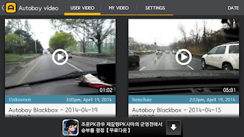 Screenshot of AutoBoy  DashCam Pro -BlackBox
