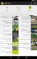 Screenshot of יאללה בית״ר!