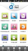 Screenshot of Q-Net 큐넷(자격의 모든 것)