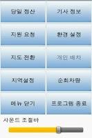 Screenshot of 인성대리운전(대구)