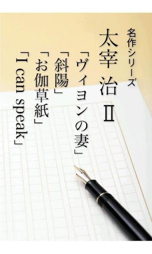 名作 太宰治Ⅱ ヴィヨンの妻・斜陽・お伽草紙...