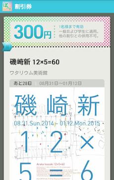 ミューぽん 2015年版 美術館割引クーポン1.0のおすすめ画像2