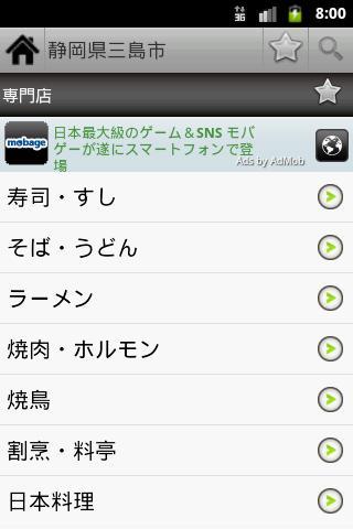 ポケット電話帳(e-shops ローカル)